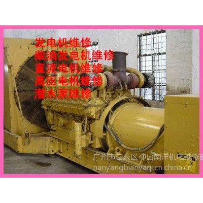 供应广州柴油发电机维修,节油型发电机维修、发动机维修安装检测