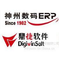 塑胶ERP
