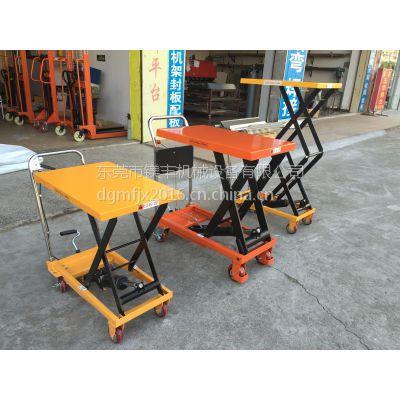 剪叉式移动小车 液压升降机批发 手动运输搬运设备 油压台车厂家定制