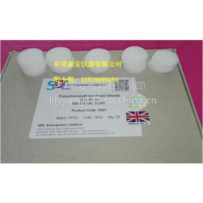 马丁代尔耐磨机专用泡绵/英国SDC马丁代尔耐磨机用绵棉
