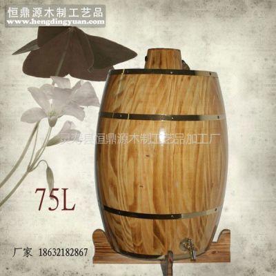 供应木酒桶木制酒桶实木酒桶厂家批发价格木酒桶75L