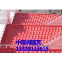 供应江苏 南京 苏州合成树脂瓦、防腐瓦厂家直供、批发价格