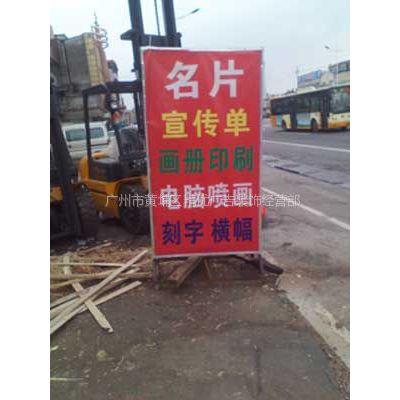 供应广州黄埔精优广告公司——喷绘