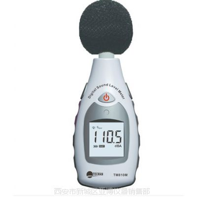 供应西安迷你型分贝仪,噪音计咨询13991912285