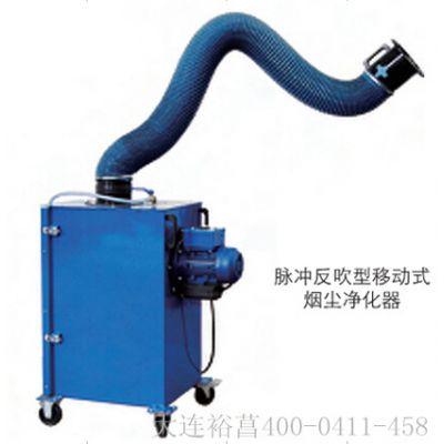 移动式焊烟净化器 烟尘净化器 空气净化设备