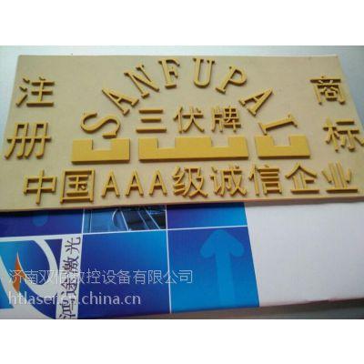 河南高精度纸箱印刷橡胶板激光制版机HT9060济南鸿途激光雕刻机
