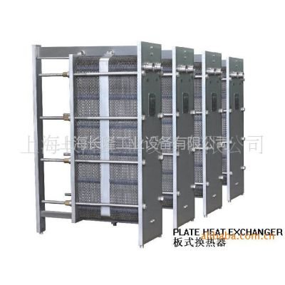 供应上海长隆 板式换热器 传热设备