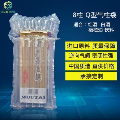 禾绳 8柱洋酒快递充气包装气囊气柱缓冲气垫袋安全防震材料