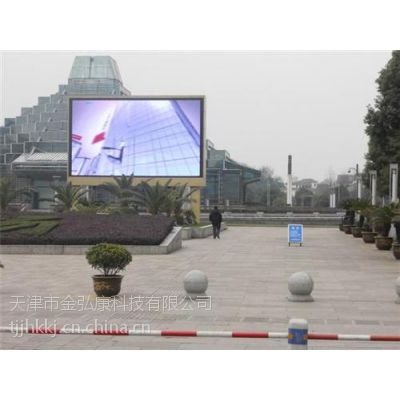 天津led显示屏、金弘康科技、led显示屏安装