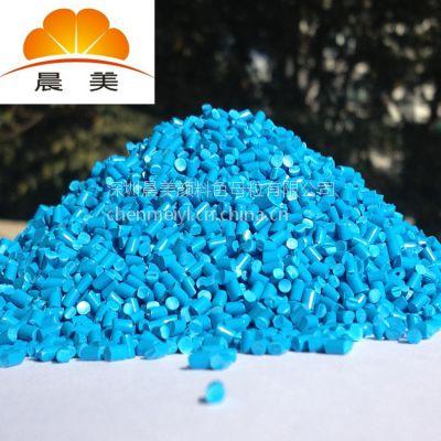 耐高温蓝色母粒,无卤色母,通过FDA认证塑料餐具色母粒生产厂家