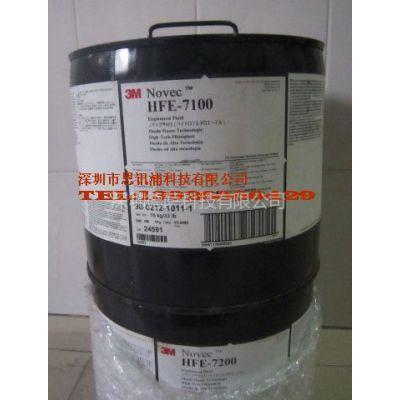 供应3M HFE-7100清洗液