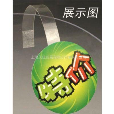 供应重庆商场pop广告促销pvc透明宣传牌条弹跳条瑶瑶卡