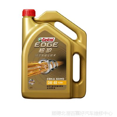 促销嘉实多极护汽车机油润滑油 SN/CF 0W-40 4L 汽机油 批发