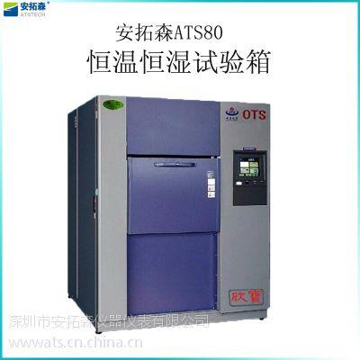 供应供应深圳恒温恒湿试验箱,恒温恒湿箱,高低温箱