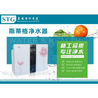 加盟斯蒂格净水器斯蒂格净水器纯水机STG-RO-05