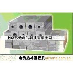 供应全自动电缆热补器配套模具/电缆修复机专用模具(可定做)