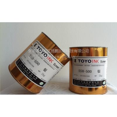 【东洋油墨代理商】,TOYO东洋SS7000/8000系列油墨价格,江门东洋油墨公司