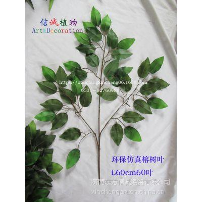 假榕树叶批发 仿真榕树制作 仿真植物安装 信诚植物 环保树叶批发