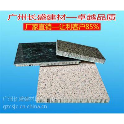 石材蜂窝板|蜂窝|长盛建材