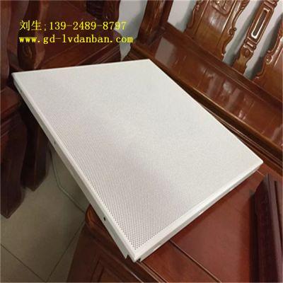 供应直销600铝扣板-冲孔铝扣板-天花吊顶方板-obd