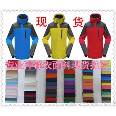 厂家批发户外登山滑雪防寒服 防水透气冲锋衣面料布料现货