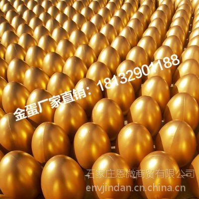 河北衡水金蛋生产厂家金蛋批发金蛋价格金蛋厂家_河北衡水金蛋生产厂