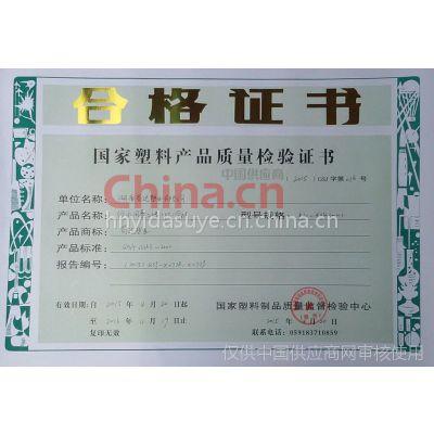 国家塑料产品质量检验证书