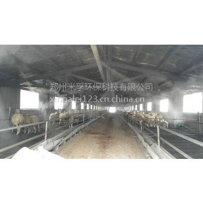 米孚科技供应养殖场全舍自动喷雾降温消毒设备
