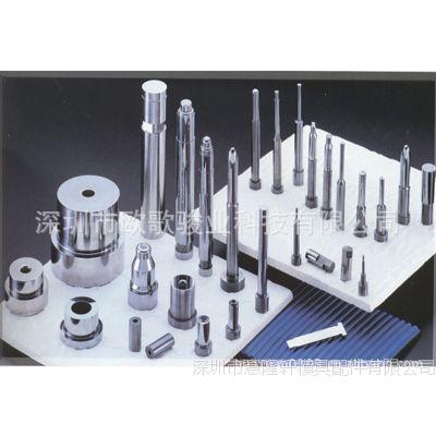 专业生产钨钢成型凸模、钨钢异型凸模、硬质合金针规