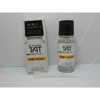 SOL-31旗牌TAT不灭溶剂 55cc日本印油稀释剂