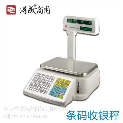 供应专卖店收银设备 烟台点菜系统 得成收银机