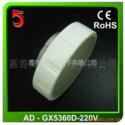 GX53LED成品灯具 厂家供应