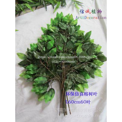 阻燃榕树叶阻燃树叶仿真榕树叶仿真树叶生产 低价销售叶子