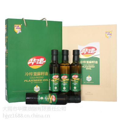 华建诚鑫250ml×4冷榨脱蜡亚麻籽油 营养安全 植物油 山西特产