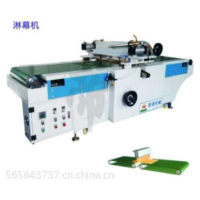 UV淋涂机,滚涂机,流 平机,固化机
