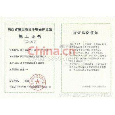 环保工程施工证书