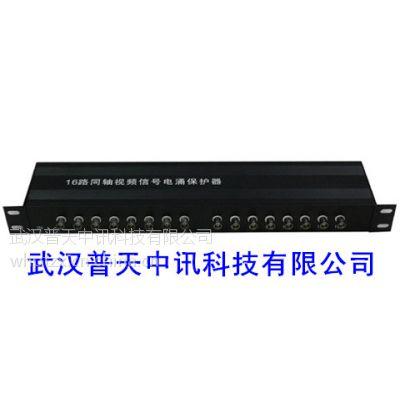 【普天】16路机架式视频信号防雷器(BNC)