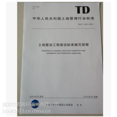 现货书-土地整治工程建设标准编写规程(TD/T 1045-2016)