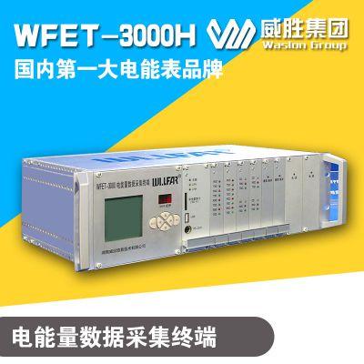 供应威胜WFET-3000H电能量数据采集终端 威胜WFET-3000H 长沙威胜集团电能表