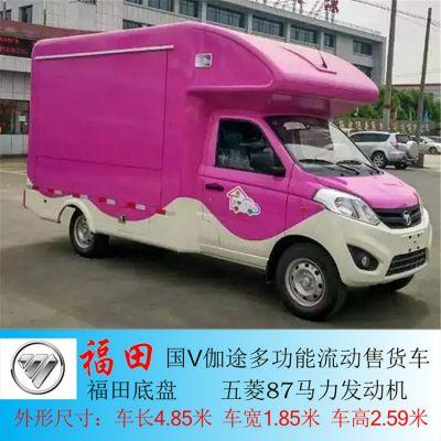 福田蓝牌国五多功能流动售货车