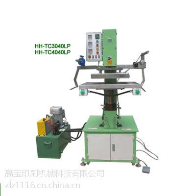 供应HH-TC3040LP液压烫金机