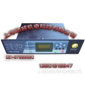 供应复盛螺杆式空压机压缩机电脑板宏赛控制器替代盟立电脑板销售维修