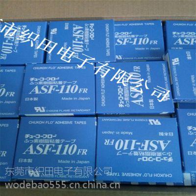 供应ASF-110高温胶带