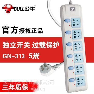 供应批发公牛接线板GN-313独立开关插座电源拖线板插排插板5米