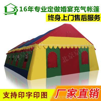 天津高温热合气密布婚礼充气帐篷,婚庆篷房生产厂家京路发帐篷