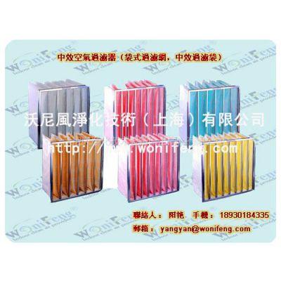 供应宜兴,苏州,常熟,太仓F6,F7,F8,F9中效袋式空调过滤器