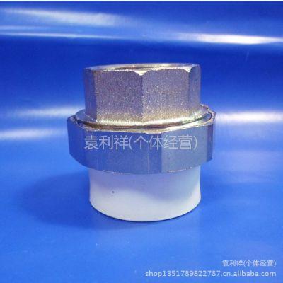 供应厂家直销 PPR 铜活接 铁活接 内丝活接头 DF105