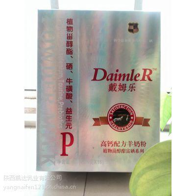 中老年戴姆乐植物甾醇羊奶粉纯羊奶粉初乳粉400g盒装