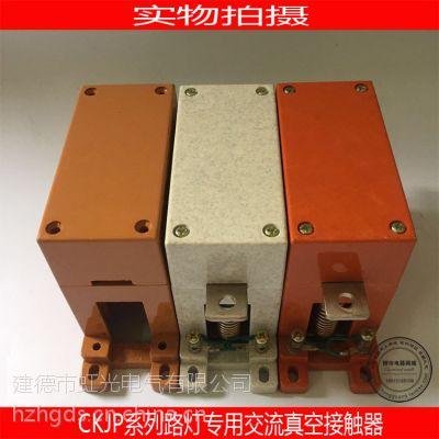 直销DLCKJP-80A/1140V交流真空接触器CKJP-80A/1140V