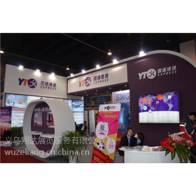 义乌物流产业博览会